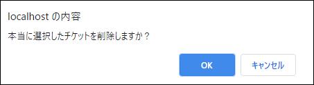 コンテクストメニュー《削除》→《OK》