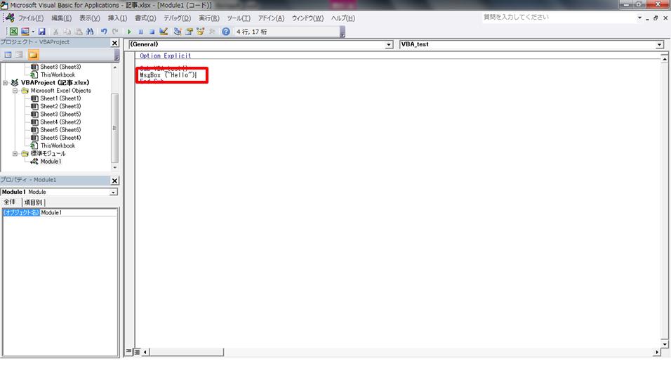 プロシージャの実行:実行したいプロシージャーSub ~End のプログラム内にカーソルをおく