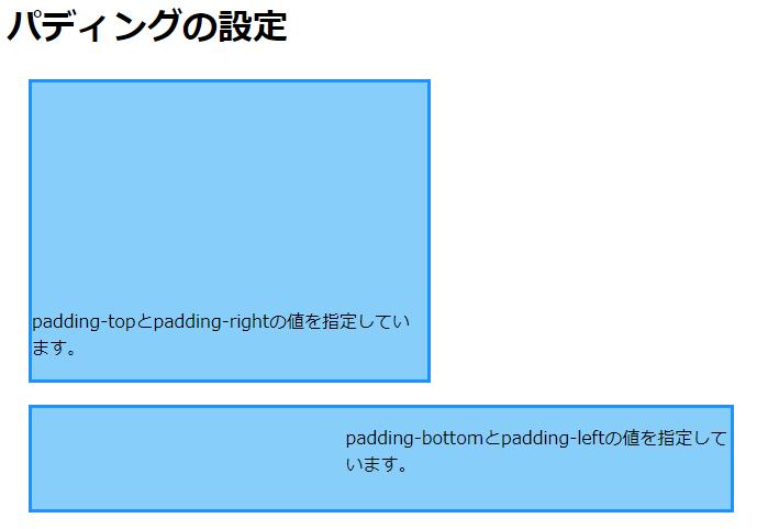 個別にpaddingを設定した例