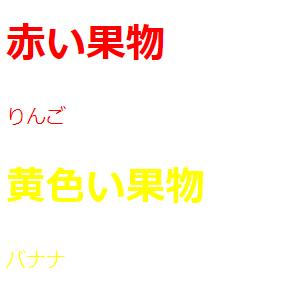div classを使ってフォントの色を変更した例