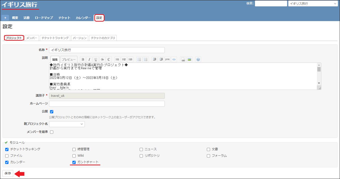 プロジェクトメニュー《設定》→設定メニュー《プロジェクト》→モジュール欄の《ガントチャート》にチェック✓