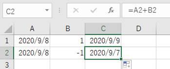 日付と数値の加減算の例
