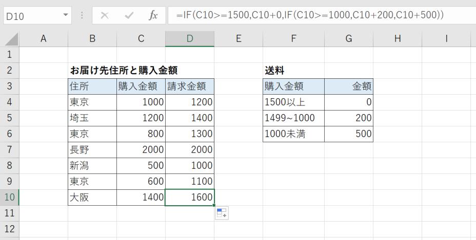 3つの条件分岐を行う数式を入力した結果