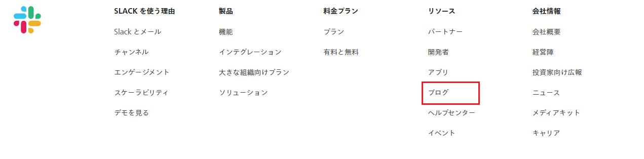 Slackホームページ内のブログの場所
