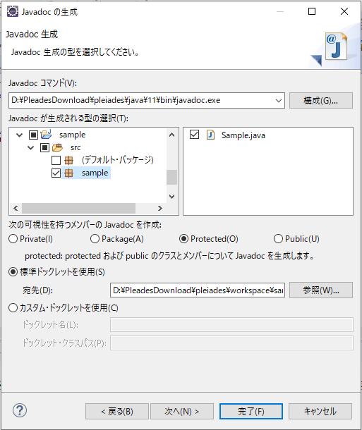 Javadocの生成画面