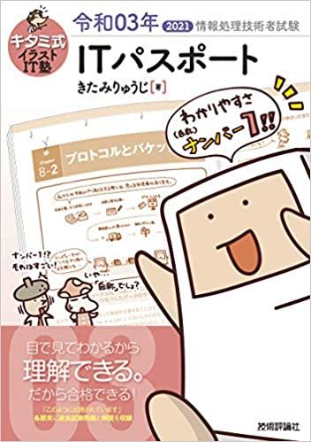 キタミ式イラストIT塾 ITパスポート 令和3年の写真