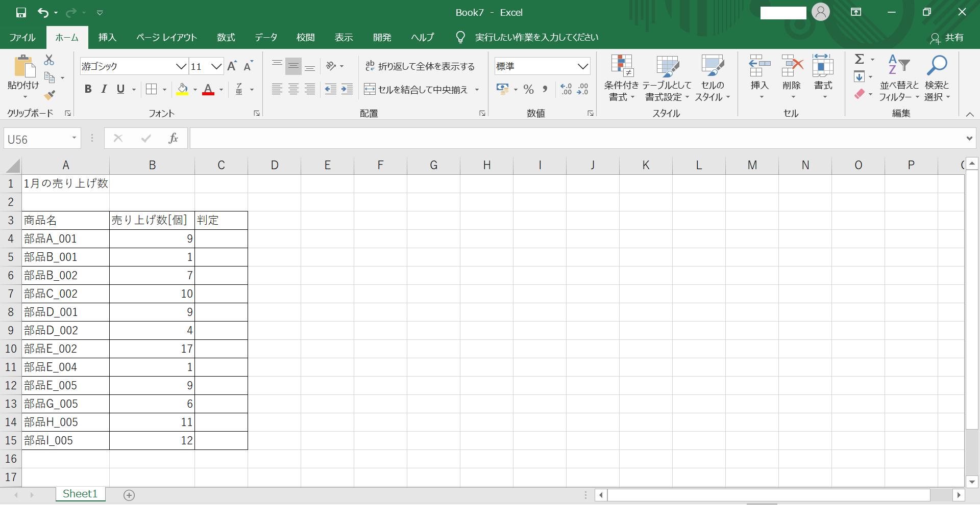 For Next文を使ったマクロを実行する前の画面