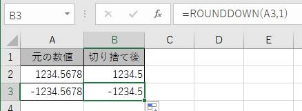 ROUNDDOWN関数の使用例
