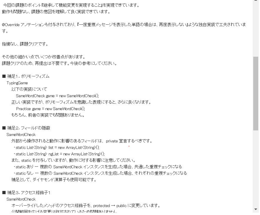 ↑ 山崎講師からの細かすぎるレビュー ↓