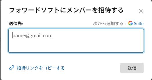 招待メールの送信
