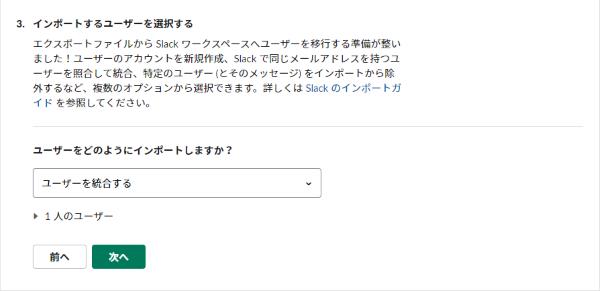 インポートするユーザーの選択