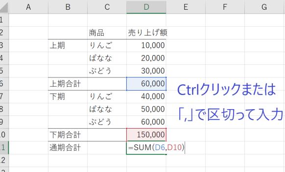 SUM関数を入力して離れたセルにある小計の合計を求める方法