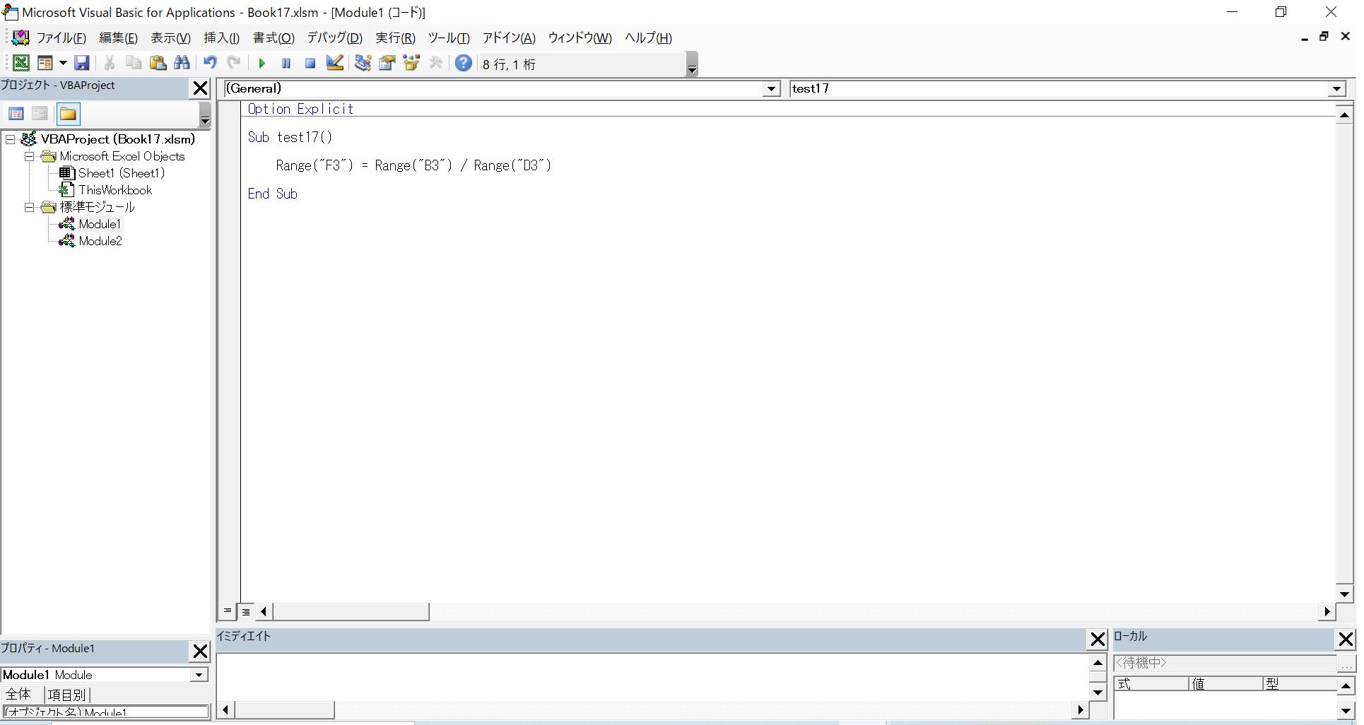 割り算を行う処理が記載してあるブックのVBAプログラムイメージ