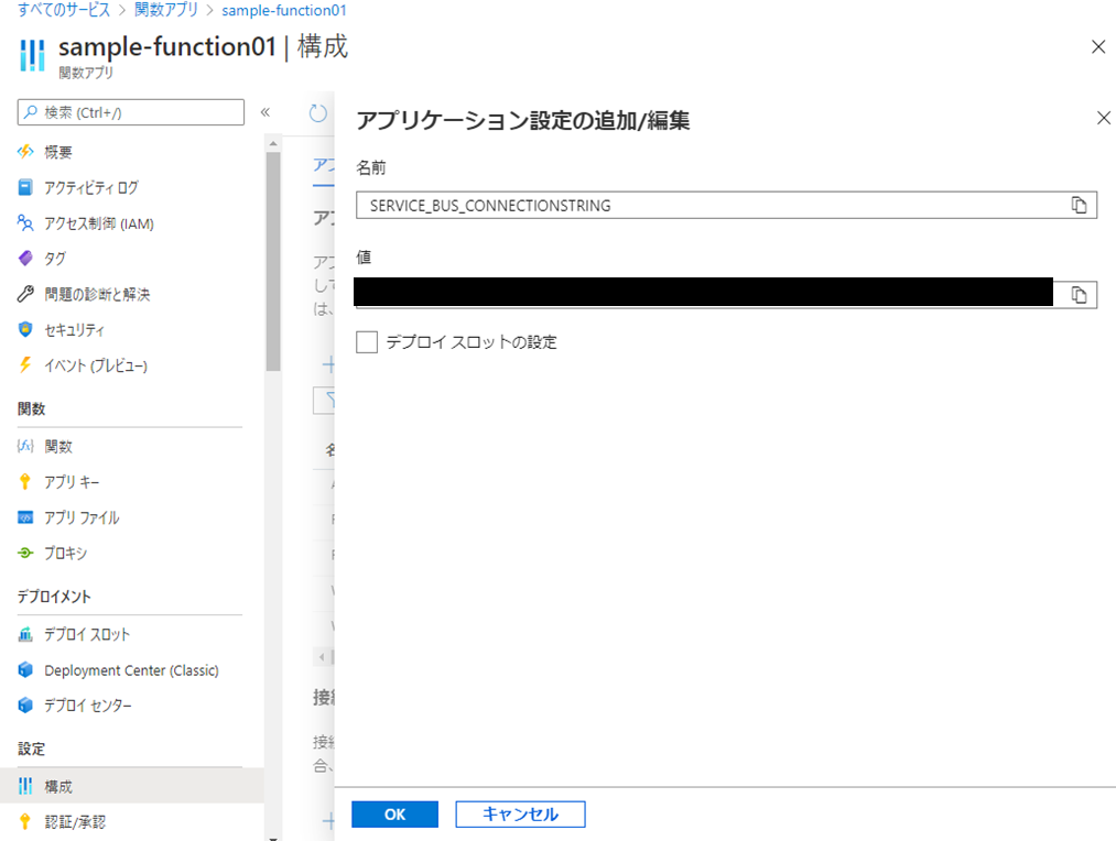 Function_app_setting