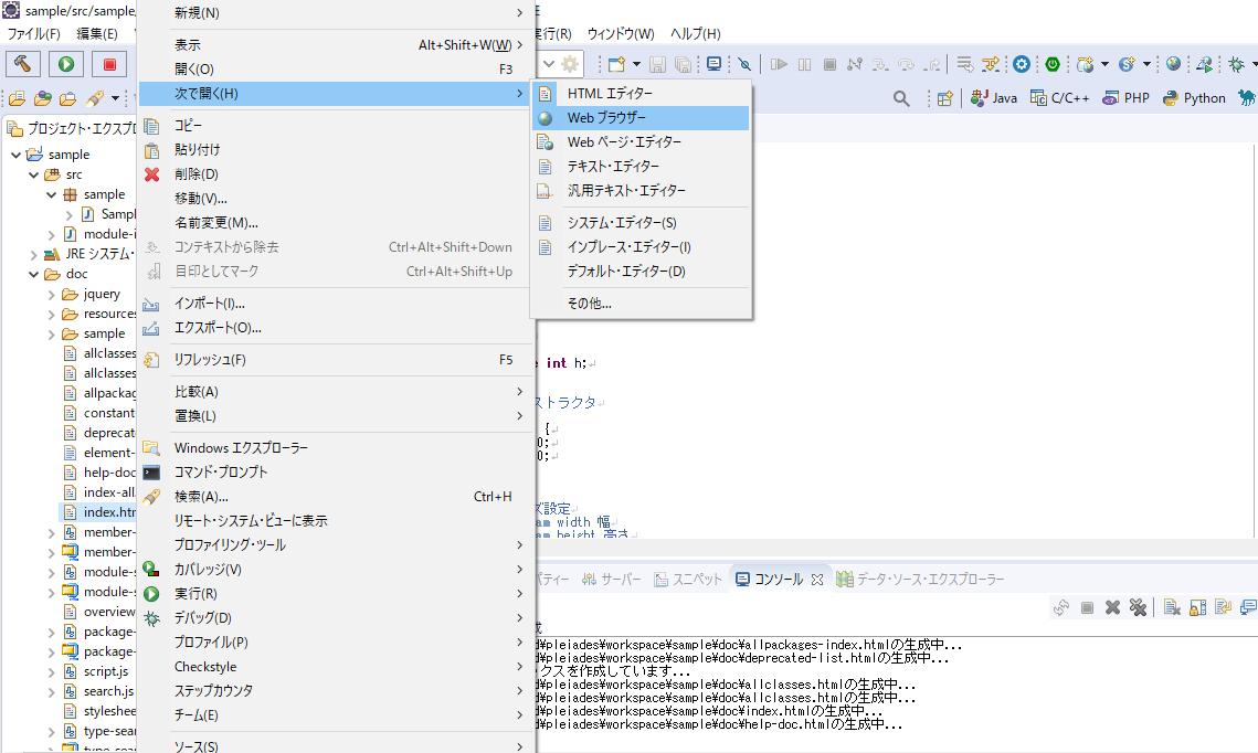 「index.html」ファイルを右クリックし「Web ブラウザー」を選択