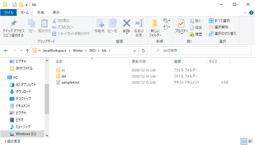 ファイル・ディレクトリをコピーするサンプルコードの実行結果2