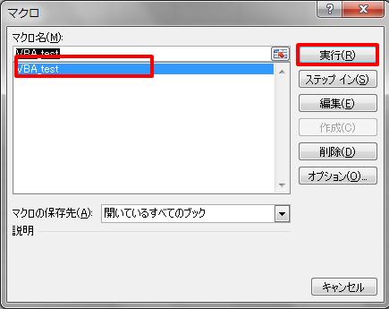 プロシージャーの実行:実行したいプロシージャーを選択して、実行をクリック