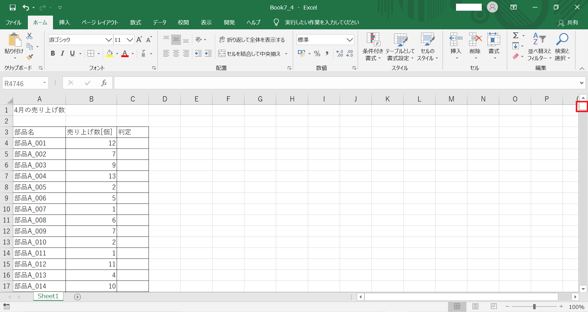 最終行を取得するサンプルデータ