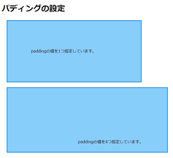 paddingの設定例