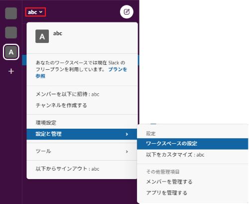 インポート/エクスポートの操作手順